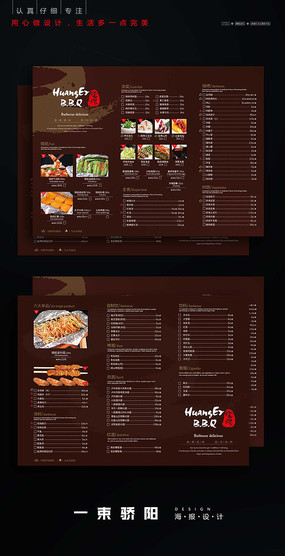高端手划菜单设计