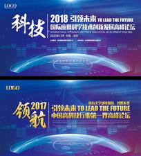 高峰论坛蓝色科技会议背景展板