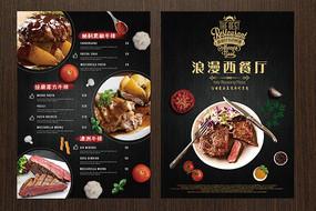 餐厅菜单背景