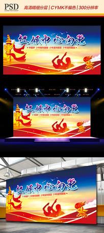 红领巾党建宣传展板