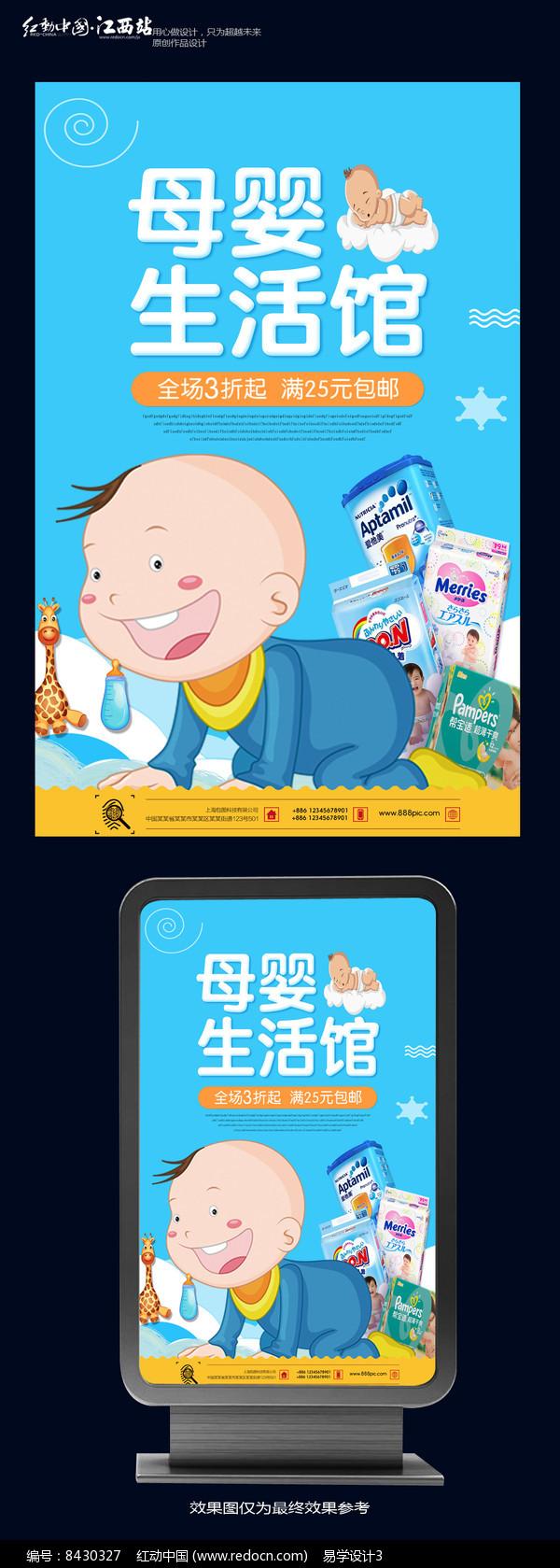 简约母婴生活馆海报设计图片