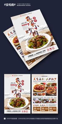 快餐店宣传单模板