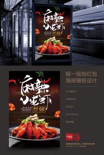 麻辣小龙虾餐厅餐饮美食海报