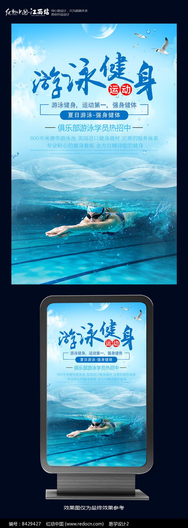 清凉夏日游泳健身海报图片