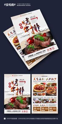 时尚大气快餐开业宣传单