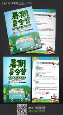 暑期夏令营招生宣传单