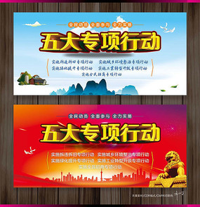 五大专项行动宣传展板