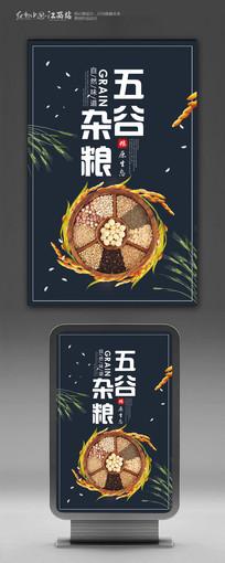 五谷杂粮海报设计