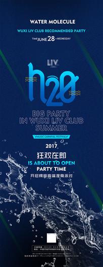 夏季音乐节海报设计