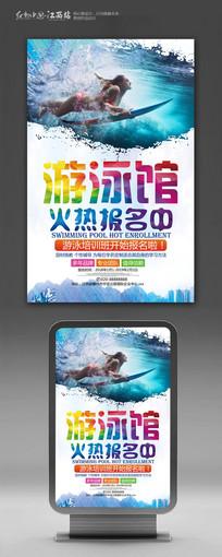 夏日清凉游泳馆宣传海报