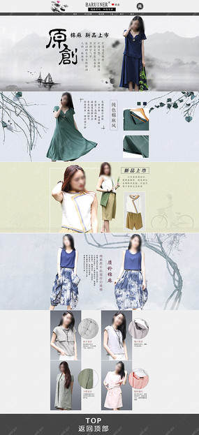 中国风女装首页装修模板