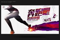 创意奔跑吧梦想励志海报设计