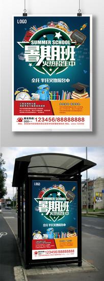 创意暑假招生海报设计