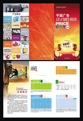 广告印刷宣传折页设计