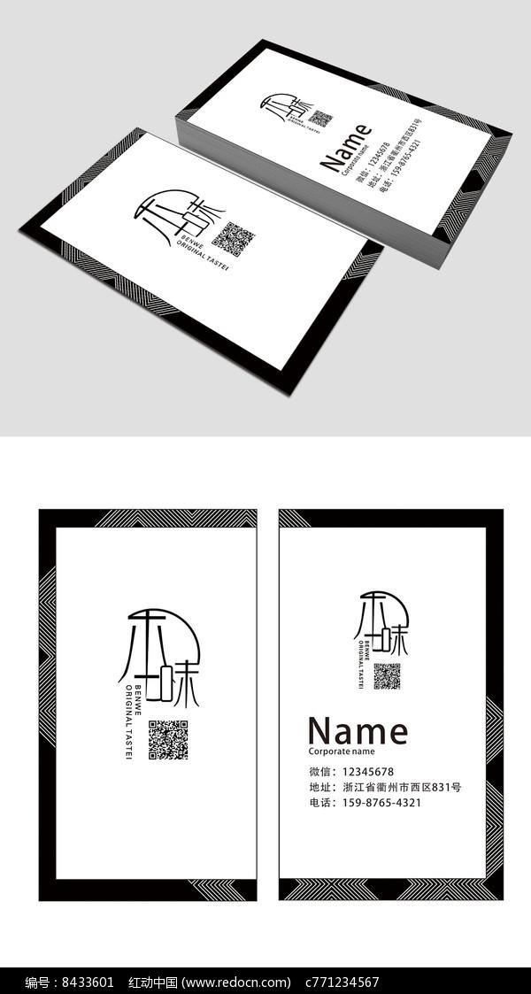 简约大气商务名片模板设计图片