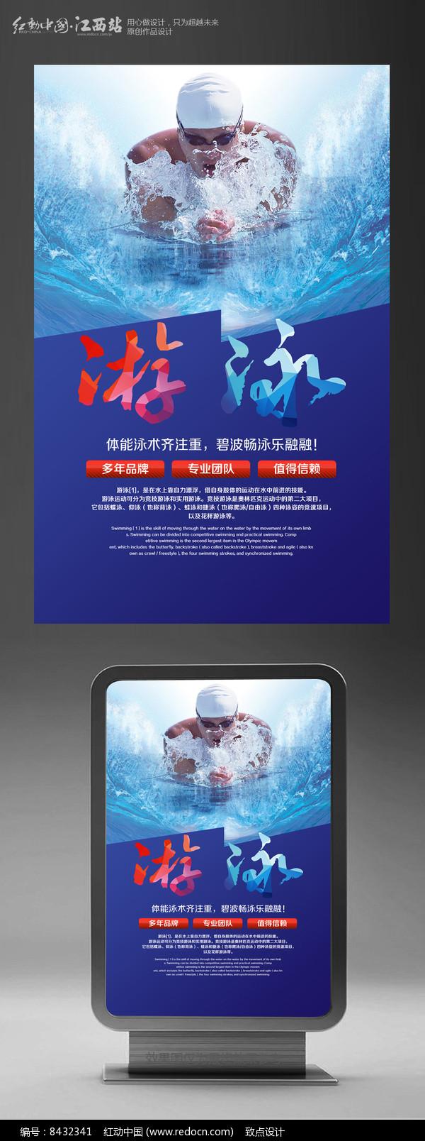 简约大气游泳海报图片