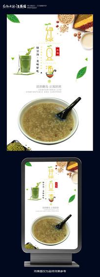 简约绿豆汤海报设计