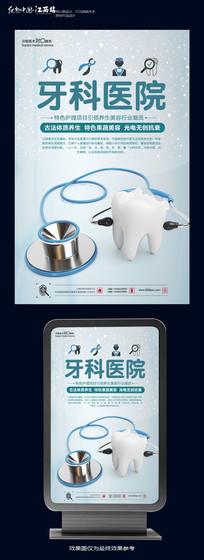 简约牙科医院海报设计