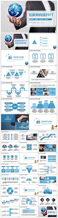 蓝色移动互联网科技PPT
