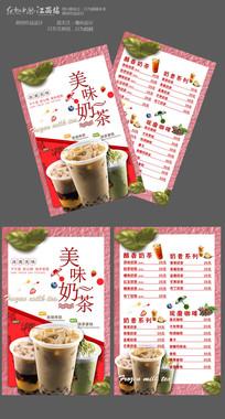 美味奶茶店宣传单