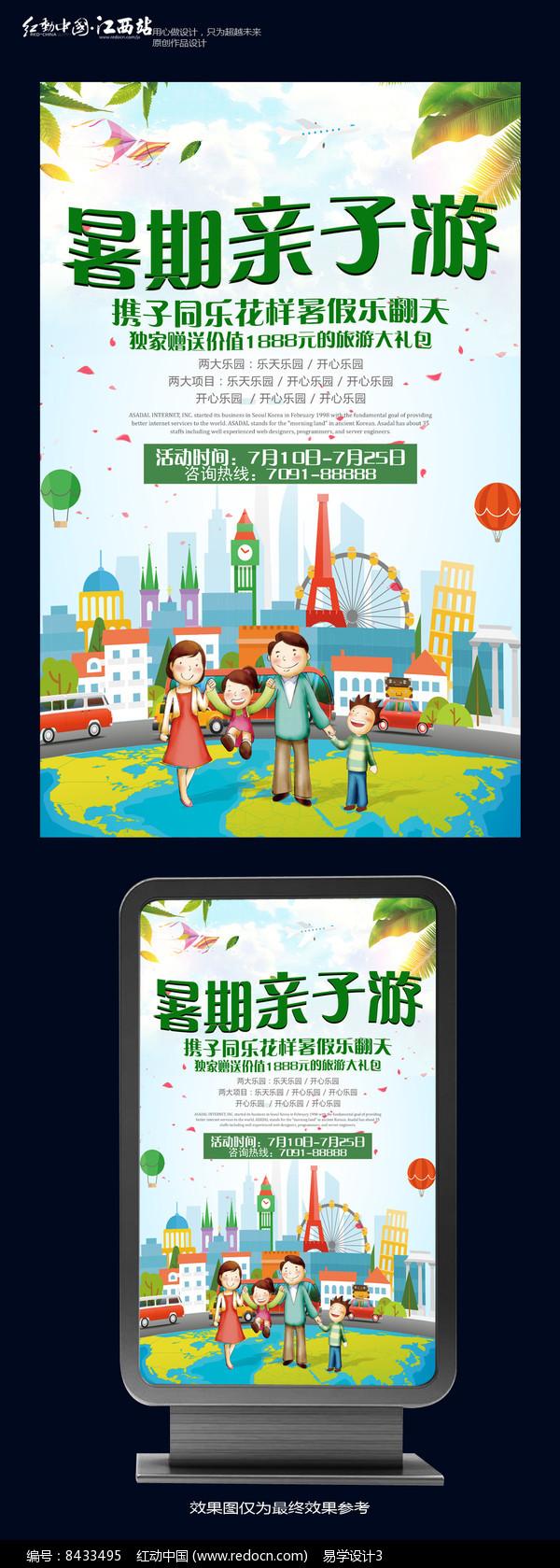 清新暑期亲子游海报设计图片