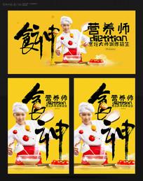 食神营养师餐饮海报