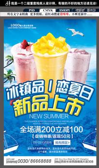 蔬果汁冷饮鲜榨果汁海报