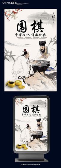 水墨风围棋海报宣传设计