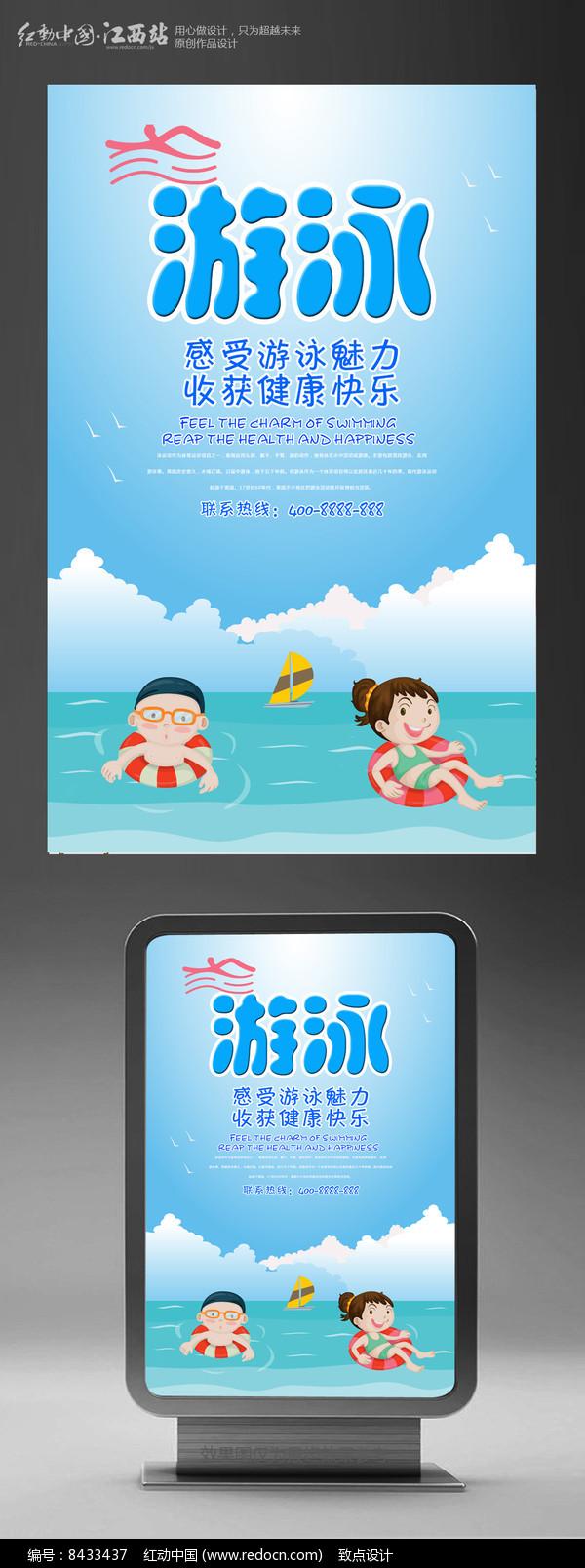 夏天游泳海报设计图片
