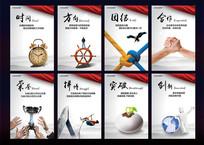 整套企业文化标语励志展板
