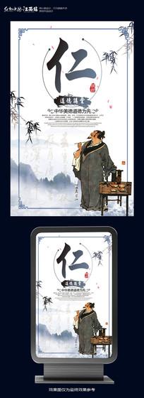 中國傳統文化展板設計之仁