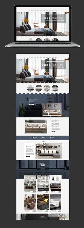 家具设计网站网页模板