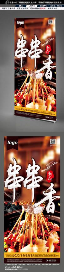 串串香美食展架设计