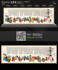 传统大气火锅文化墙宣传展板