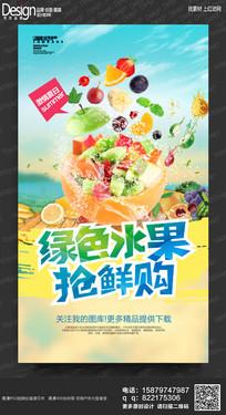 大气绿色水果抢鲜购海报