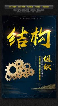 高档黑金企业文化结构组织