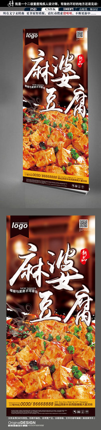 麻婆豆腐美食易拉宝设计