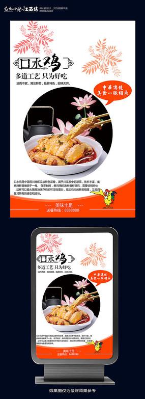 美食口水鸡海报设计