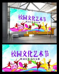校园文化艺术节背景