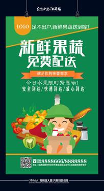 新鲜果蔬免费配送海报设计