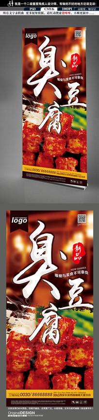 中国风臭豆腐美食展架