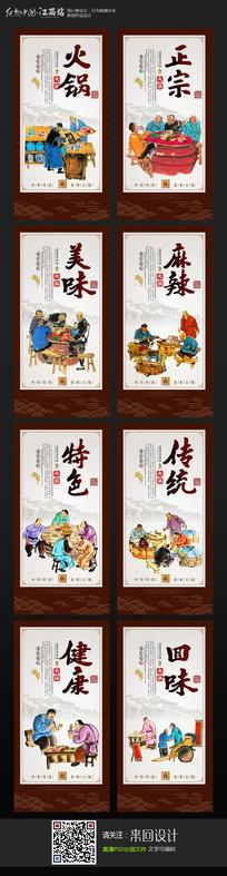 中国风美味火锅宣传展板
