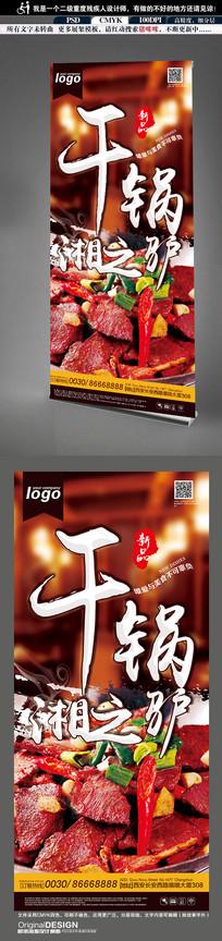 中国风农家乐驴肉展架设计