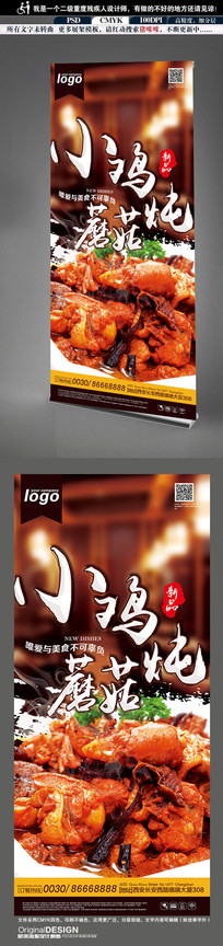 中国风小鸡炖蘑菇美食展架