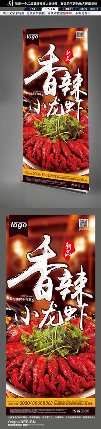 中国风小龙虾X展架设计