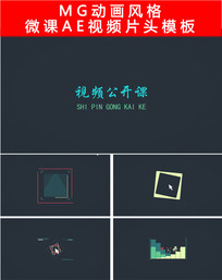 MG清新动画风格微课片头视频模板
