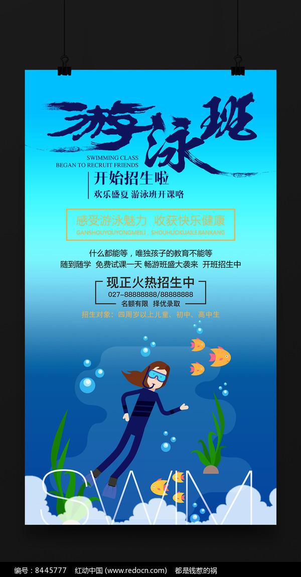 大气游泳海报图片