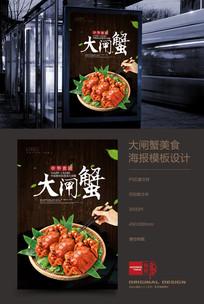 大闸蟹美食宣传海报