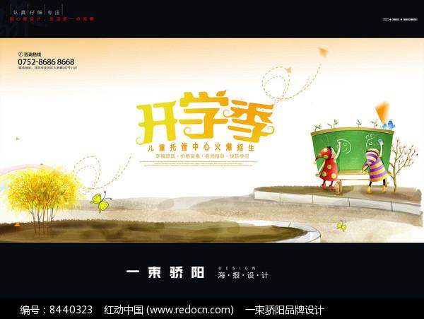 简约清新开学季宣传海报设计图片
