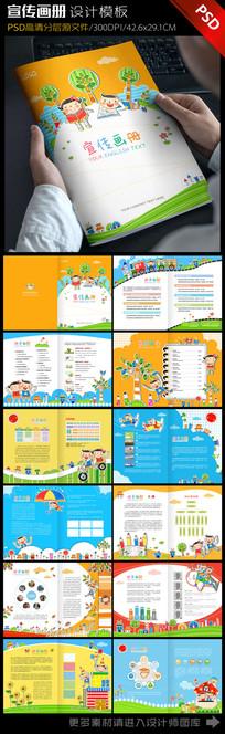 卡通儿童教育画册设计